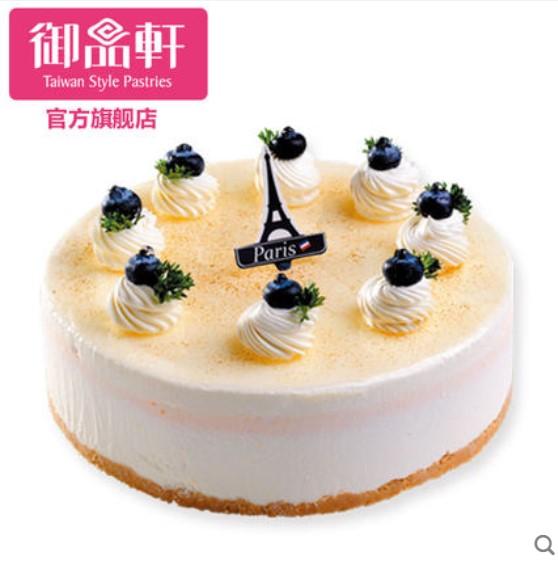 西安御品轩蛋糕 蓝莓乳酪(8寸)[提前一天]