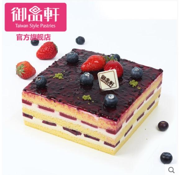 西安御品轩蛋糕/蓝莓物语(6寸)