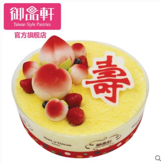 西安御品轩蛋糕 寿比南山(单层)需要提前一天预定