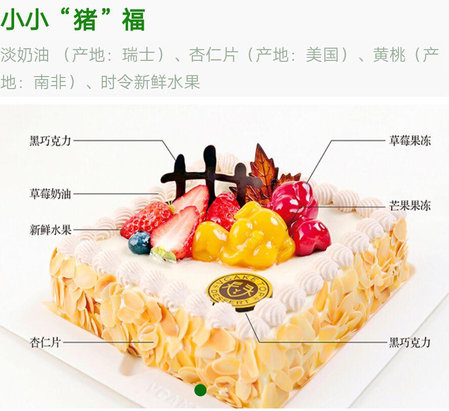 """深圳vcake蛋糕/小小""""�i""""福(6寸/1.5磅)"""