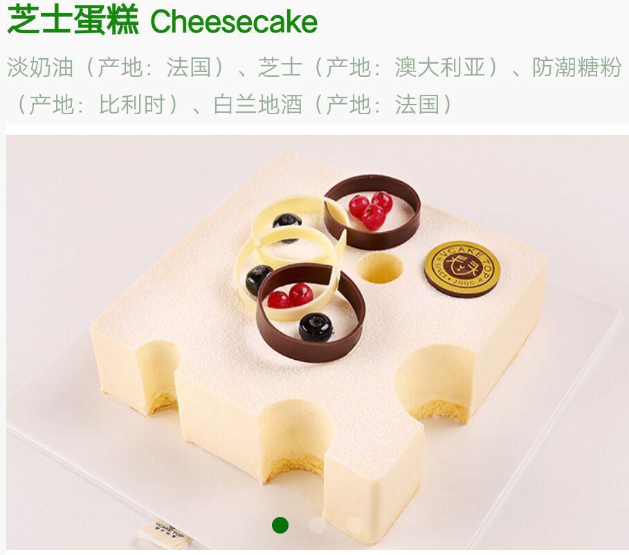 深圳vcake蛋糕/芝士蛋糕 Cheesecake(6寸/1.5磅)