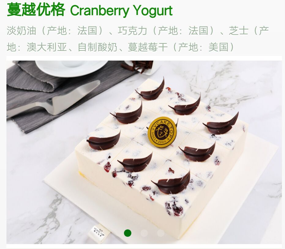 深圳vcake蛋糕/蔓越��格(6寸/1.5磅)