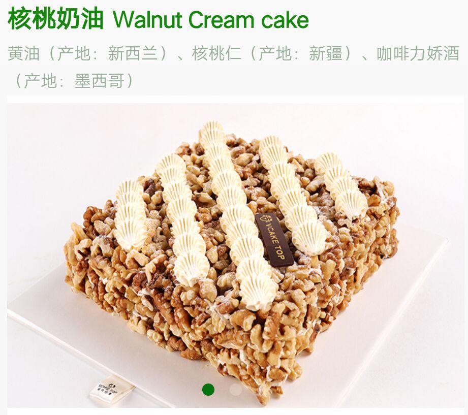 深圳vcake蛋糕/核桃奶油(6寸/1.5磅)