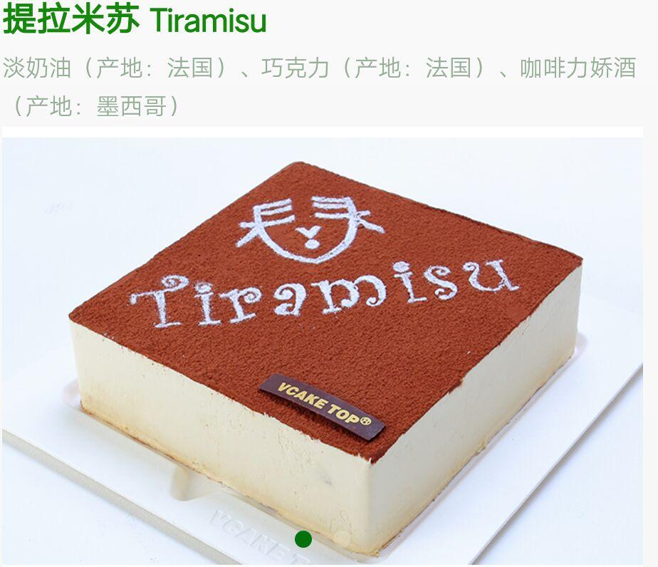 深圳vcake蛋糕/提拉米�K(6寸/1.5磅)