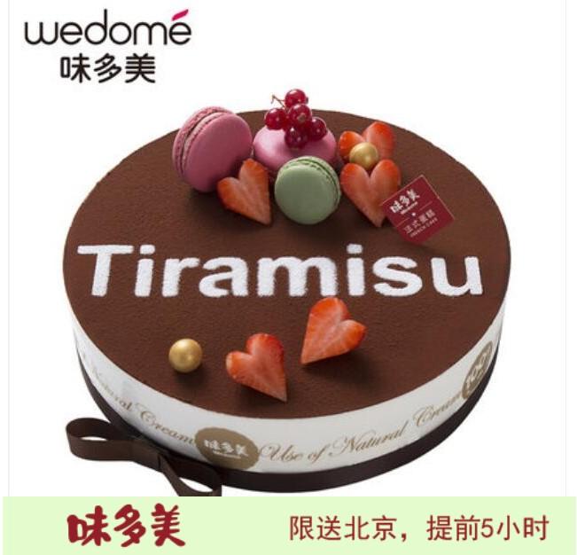 北京味美多蛋糕 提拉米苏蛋糕   (6寸)