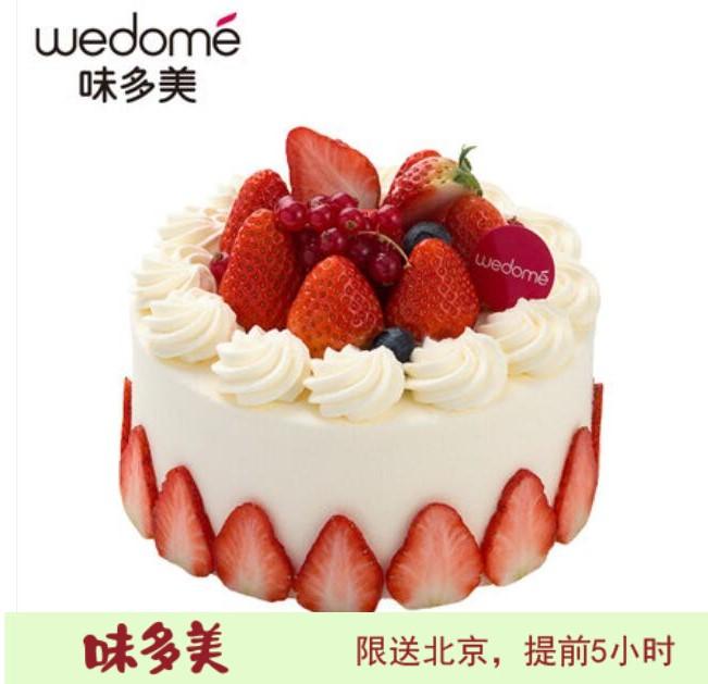 北京味美多蛋糕 草莓公主 �典100%蛋糕(6寸)