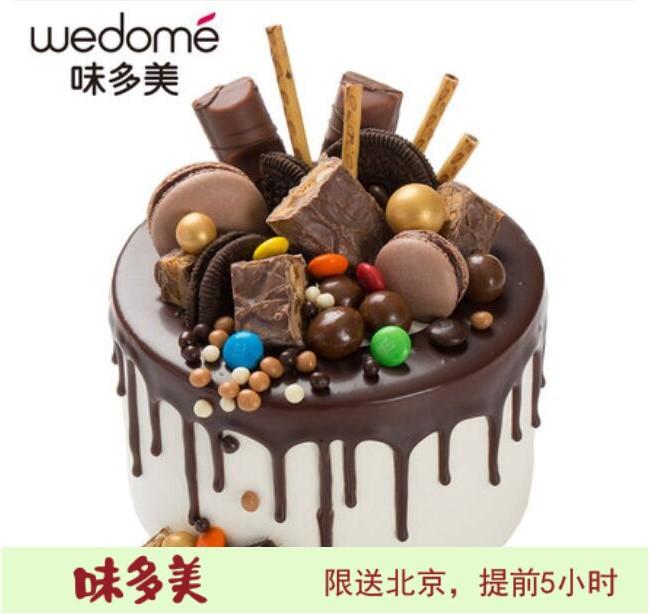 北京味美多蛋糕 巧克力盛宴蛋糕   (6寸)