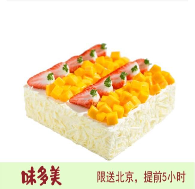 北京味美多 水果奶油方形蛋糕 芒果多多蛋糕16*16cm