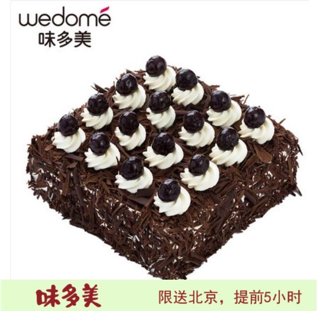 味美多 巧克力天然奶油蛋糕  北京店送 魔法森林 16*16cm