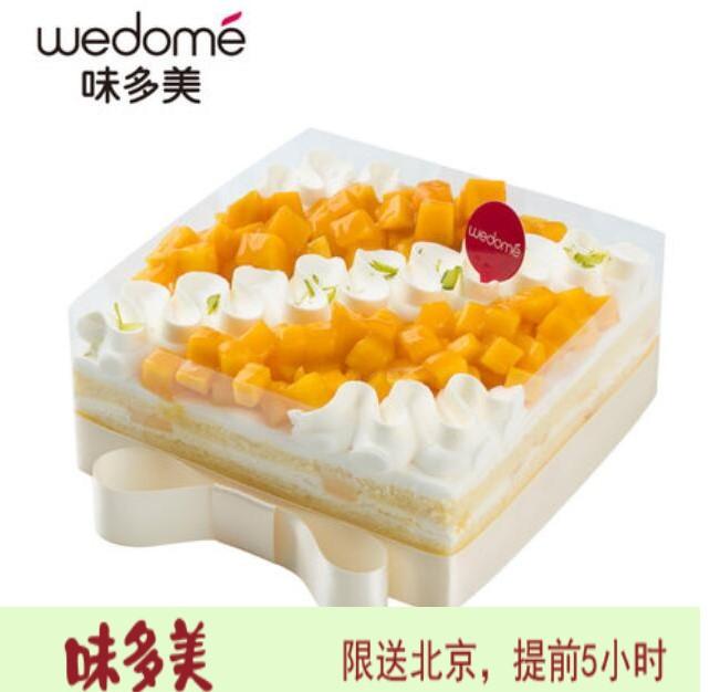 北京味美多 生日蛋糕 奶油芒果 16*16cm