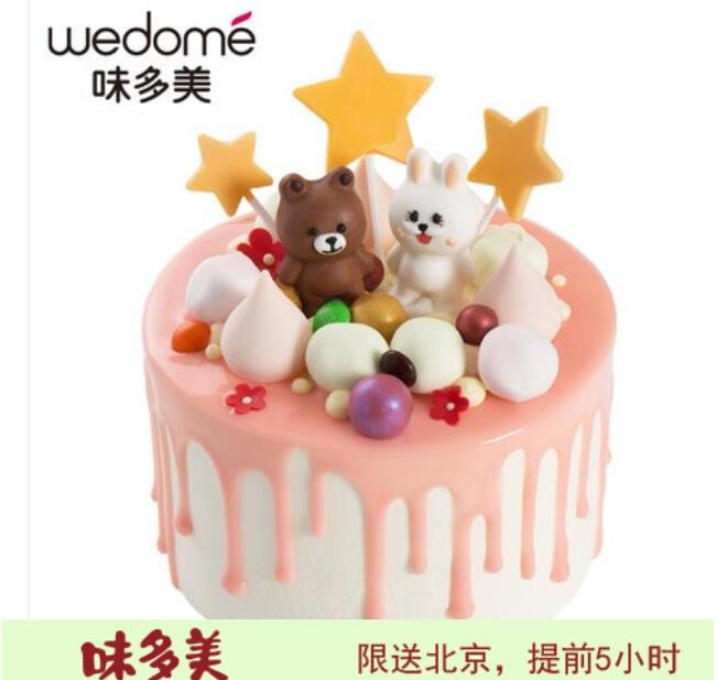 北京味美多蛋糕 大黑爱小白蛋糕    (6寸)