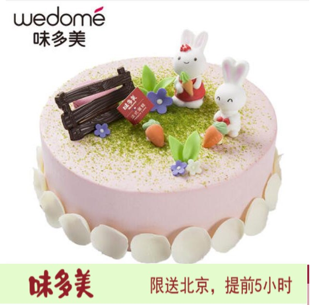 味美多儿童生日蛋糕 北京同城配送 天然奶油蛋糕 萌萌兔   (6寸)
