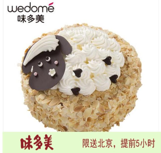 北京味美多儿童生日蛋糕 天然奶油 咩咩羊(6寸)