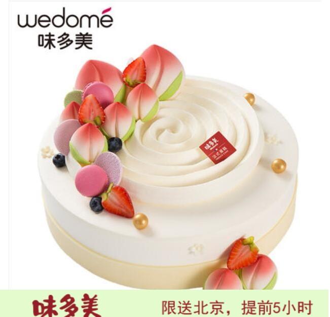 北京味美多蛋糕 福寿绵长  (8寸)