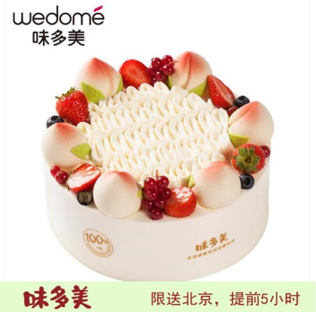 北京味美多蛋糕 富贵天喜 (8寸)