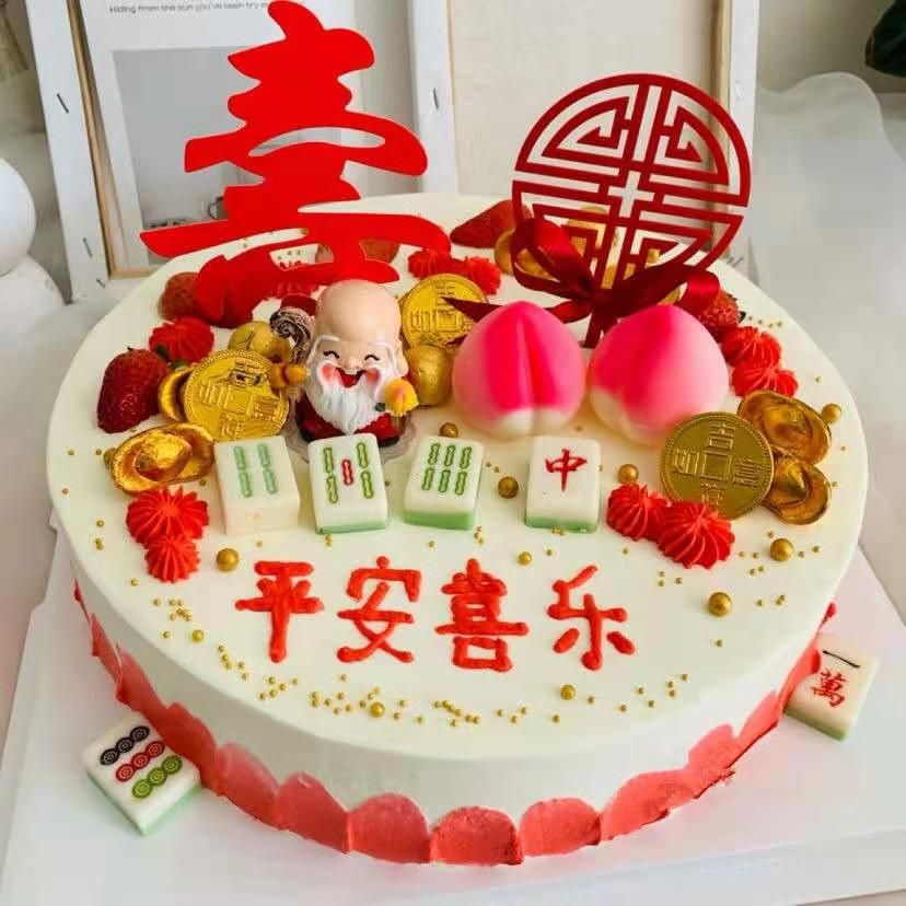祝寿蛋糕/寿星公