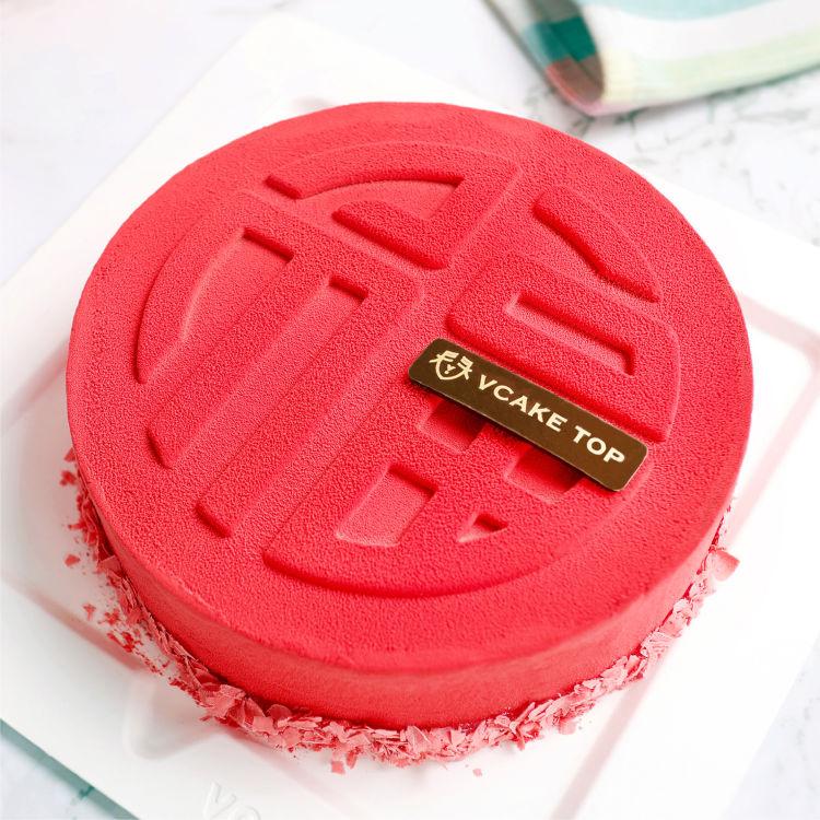 西安vcake蛋糕/福(8寸/2磅)