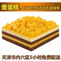 壹蛋糕/芒果慕斯