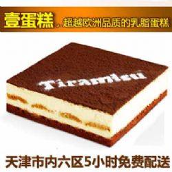 壹蛋糕/提拉米�K