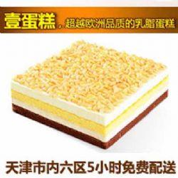 壹蛋糕/酸奶西仁