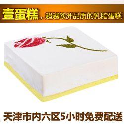 壹蛋糕/玫瑰之恋