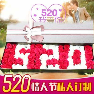 """礼盒/88枝玫瑰爱你: 玫瑰+白玫瑰共88朵,白玫瑰摆数字""""520"""",精美咖啡色长方形礼盒。"""