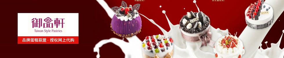 御品轩蛋糕官网